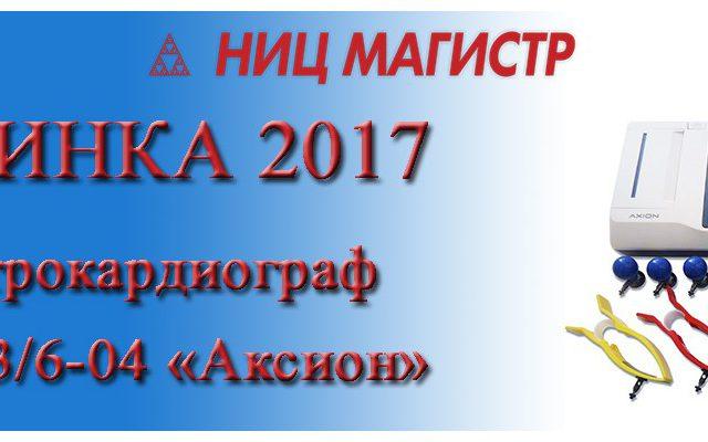 Электрокардиограф ЭКЗТ-3/6-04 «Аксион»
